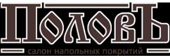 Салоны напольных покрытий «ПоловЪ»